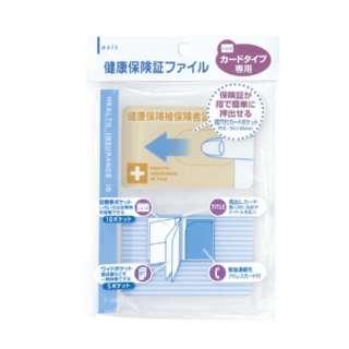 健康保険証ファイルカード 041020