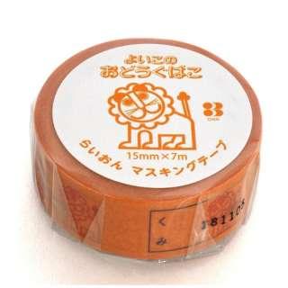 らいおんマスキングテープ(15mm) 044126