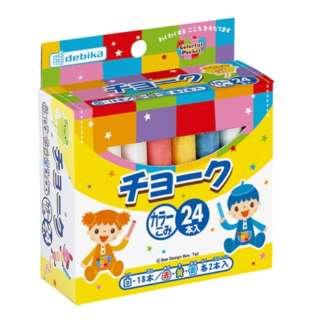 チョーク24本入(幼児) 063503