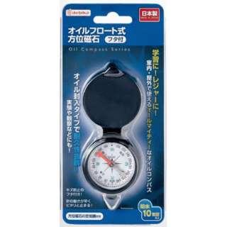 オイルフロート式方位磁石フタ付 070406