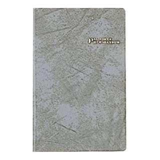 市販手帳パルソナーネズミA PB3512