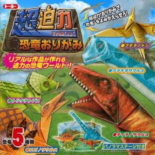 超迫力恐竜おりがみ 6001