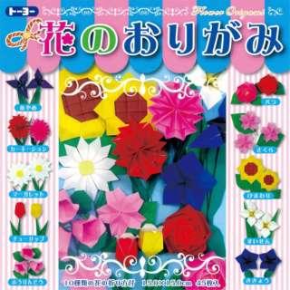 花のおりがみ 5012