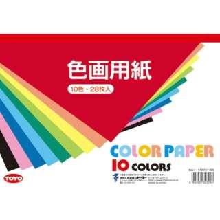 色画用紙B5 106111