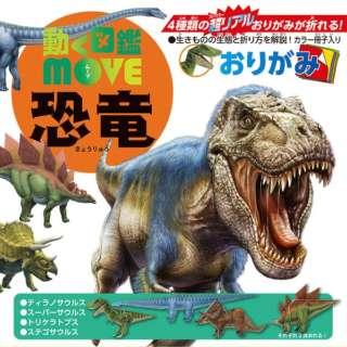 動く図鑑MOVE恐竜おりがみ 36501