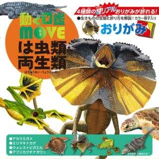 動く図鑑MOVEは虫類・両生類おりがみ 36503