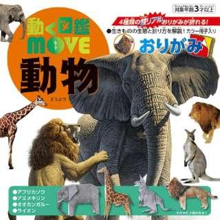 動く図鑑MOVE動物おりがみ 36507