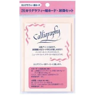 ZIGカリグラフィー用カード・封筒セット ECF100-2