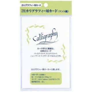 ZIGカリグラフィー用カード(ケント紙) ECF100-1