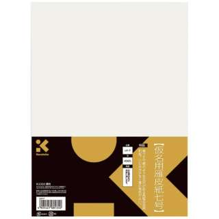 仮名用雁皮紙七号 LA1-7