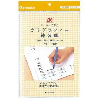 ZIGマーカーで書くカリグラフィー(イタリック体) ECF4