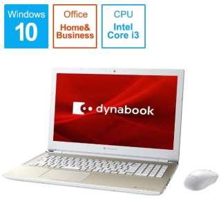 P1X5MPEG ノートパソコン dynabook X5 サテンゴールド [15.6型 /intel Core i3 /SSD:256GB /メモリ:4GB /2020年春モデル]
