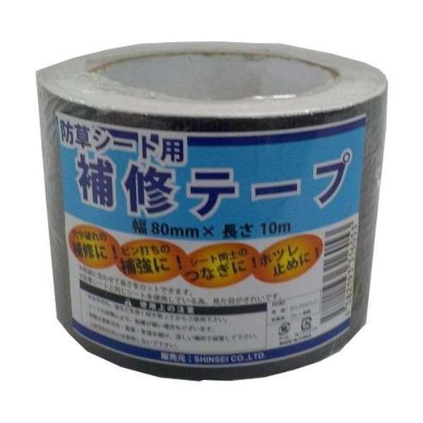 シンセイ 防草シート補修テープ シンセイ JB08_10R