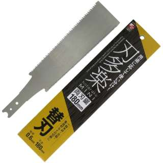 刃多楽 替刃式ミニ両刃鋸 替刃 刃多楽 INK-0658