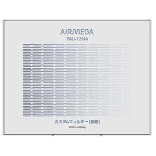 AIRMEGA STORM Mini用 カスタムフィルター新築 AP-1220B FAU12WA