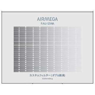 AIRMEGA STORM Mini用 カスタムフィルターダブル脱臭 AP-1220B FAU12NA