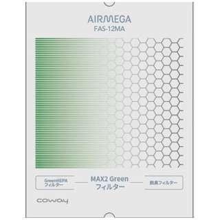 AIRMEGA STORM Mini用 Max2Greenフィルター AP-1220B FAS12MA