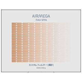 AIRMEGA STORM Mini用 カスタムフィルターコウサ AP-1220B FAU12YA