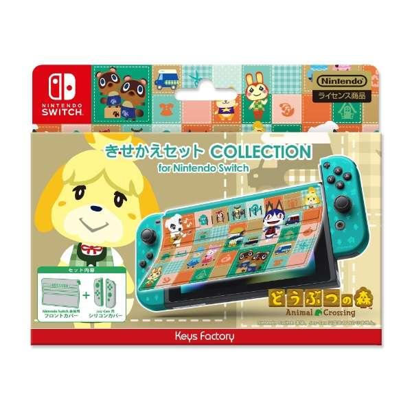 きせかえセット COLLECTION for Nintendo Switch どうぶつの森Type-A CKS-006-1 【Switch】