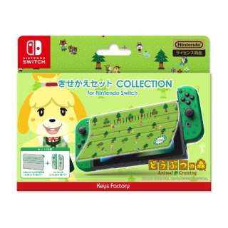 きせかえセット COLLECTION for Nintendo Switch どうぶつの森Type-B CKS-006-2 【Switch】