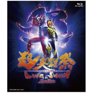 超英雄祭 KAMEN RIDER×SUPER SENTAI LIVE&SHOW 2020 【ブルーレイ】