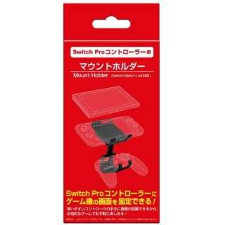 マウントホルダー(Switch Proコントローラー用) CC-NSCMH-BK 【Switch】