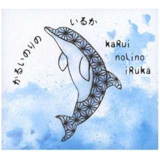 かるいのりのいるか/ kaRuinoLinoiRuka 【CD】