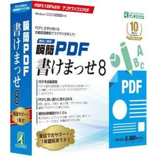 瞬簡 PDF 書けまっせ 8 [Windows用]