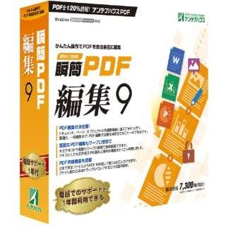 瞬簡 PDF 編集 9 [Windows用]