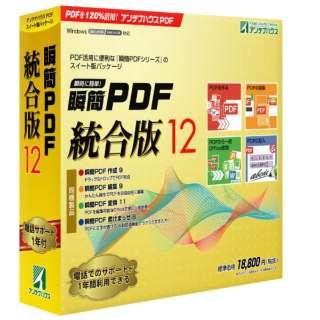 瞬簡 PDF 統合版 12 [Windows用]