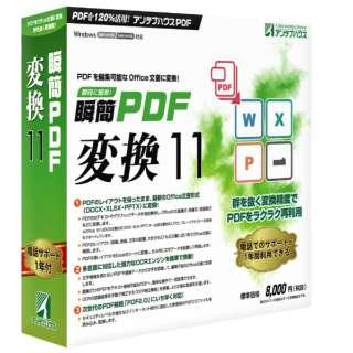 瞬簡 PDF 変換 11 [Windows用]