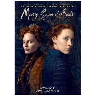 ふたりの女王 メアリーとエリザベス 【DVD】
