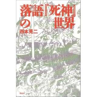 【バーゲンブック】落語『死神』の世界