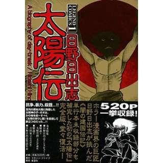 【バーゲンブック】太陽伝 レジェンドコミックシリーズ1