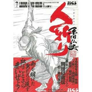 【バーゲンブック】人斬り レジェンドコミックシリーズ4