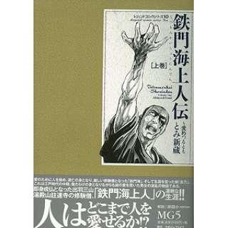 【バーゲンブック】鉄門海上人伝 上下 レジェンドコミックシリーズ10
