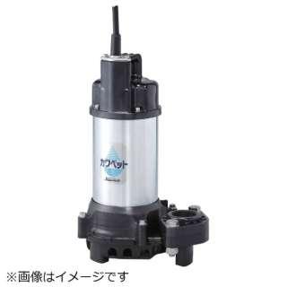 川本 排水用樹脂製水中ポンプ(汚水用) WUP4-505-0.4S