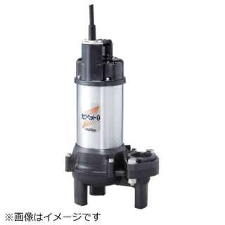 川本 排水用樹脂製水中ポンプ(汚物用) WUO4-506-0.75