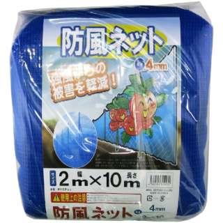 シンセイ 防風ネット 4mm目 シンセイ
