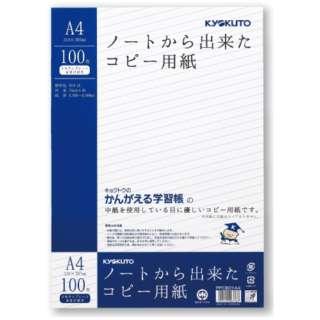 PPCBOYA4 コピー用紙 ノートから出来たコピー用紙 75gsm [A4 /100枚]