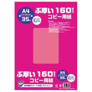 PPC160A4 コピー用紙 ぶ厚いコピー用紙 160gsm [A4 /35枚]