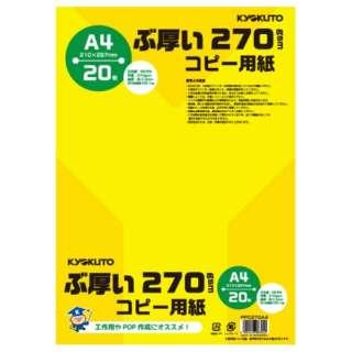 PPC270A4 コピー用紙 ぶ厚いコピー用紙 270gsm [A4 /20枚]
