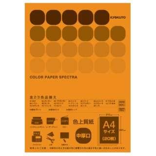 CPC02 〔各種プリンタ〕カラーペーパースペクトラ 80g/m2 [A4 /20枚] だいだい