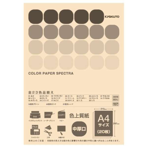 CPC03 〔各種プリンタ〕カラーペーパースペクトラ 80g/m2 [A4 /20枚] うすだいだい