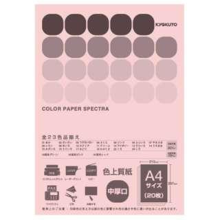 CPC05 〔各種プリンタ〕カラーペーパースペクトラ 80g/m2 [A4 /20枚] ピンク