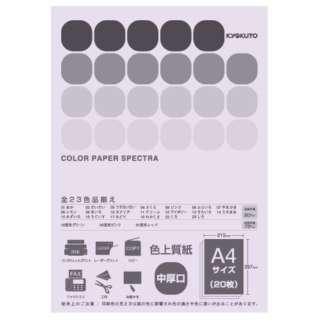 CPC06 〔各種プリンタ〕カラーペーパースペクトラ 80g/m2 [A4 /20枚] ふじいろ