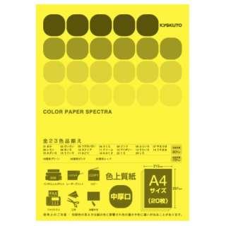 CPC09 〔各種プリンタ〕カラーペーパースペクトラ 80g/m2 [A4 /20枚] きいろ