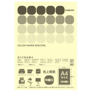 CPC11 〔各種プリンタ〕カラーペーパースペクトラ 80g/m2 [A4 /20枚] クリーム