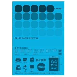 CPC13 〔各種プリンタ〕カラーペーパースペクトラ 80g/m2 [A4 /20枚] そらいろ