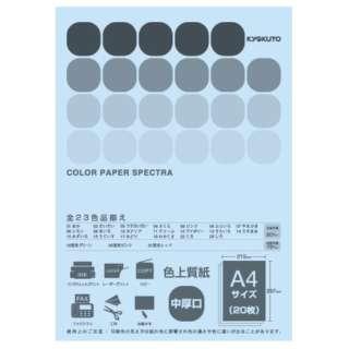 CPC14 〔各種プリンタ〕カラーペーパースペクトラ 80g/m2 [A4 /20枚] うすあお